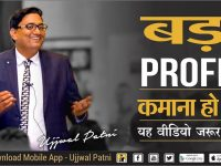 Ujjwal Patni: Wiki, Age, Family, Biography and many more